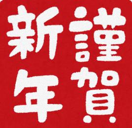 【一年の計は元旦にあり】の意味と使い方の例文 (類義語・対義語・英語訳)