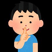息を殺す】の意味と使い方の例文(慣用句)   ことわざ・慣用句の百科事典