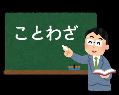 ことわざ一覧 【意味・50音順・使い方・例文・語源由来】