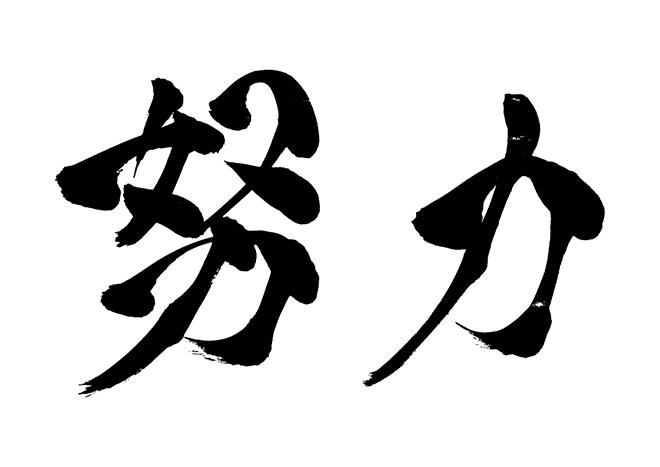 努力・忍耐のことわざ100 【一覧】 | ことわざ・慣用句の百科事典