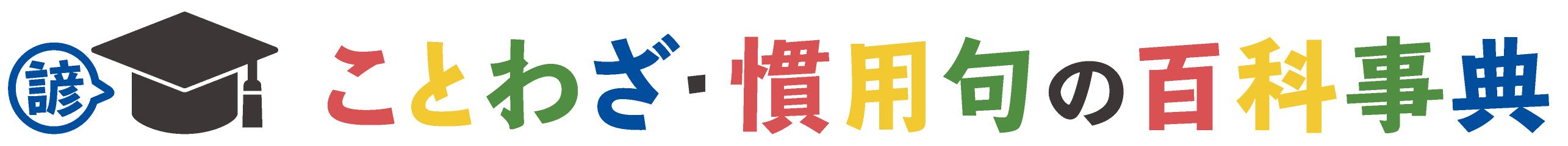 ことわざ・慣用句の百科事典